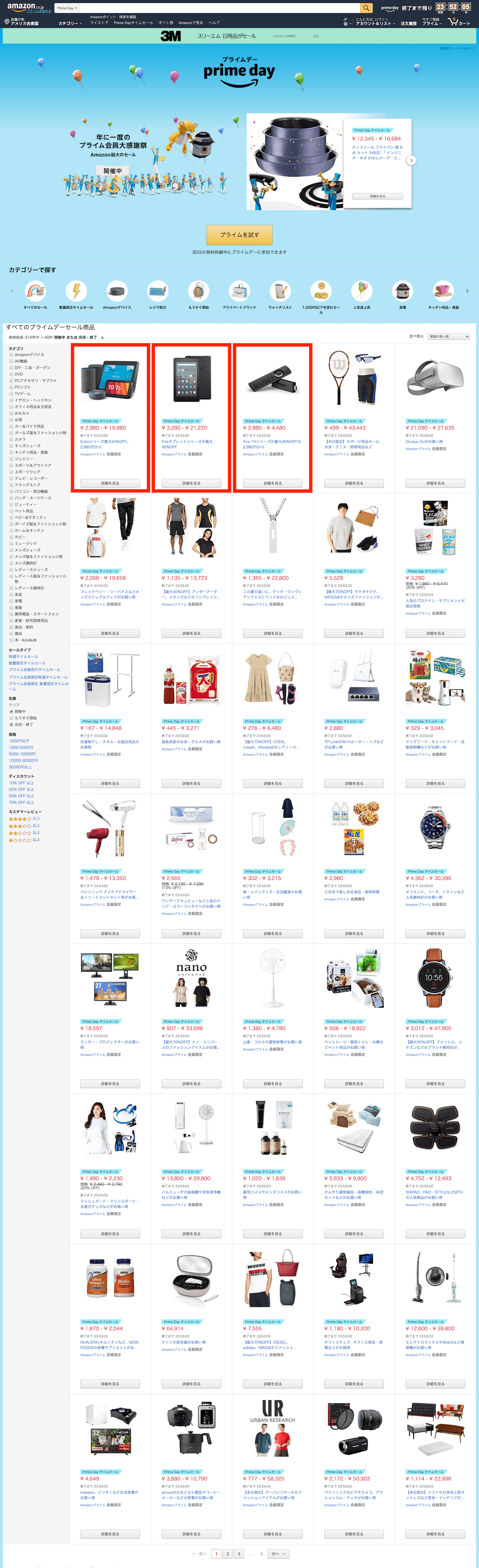 Amazon Japan Prime Day private label brands